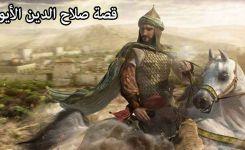 مقتطفات من سيرة بطل الإسلام صلاح الدين الأيوبي