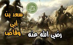 سعد بن أبي وقاص .. بطل القادسية
