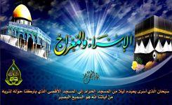 لماذا كان العروج بالنبي صلى الله عليه وسلم من المسجد الأقصى؟