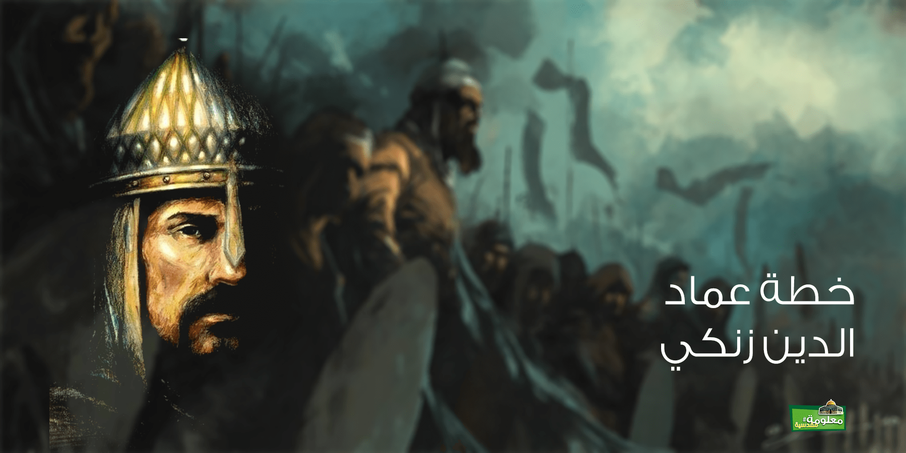 دور نور الدين الزنكي في تأسيس ركيزة جيل صلاح الدين