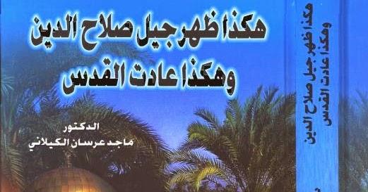 تصفح كتاب هكذا ظهر جيل صلاح الدين وهكذا تحررت القدس